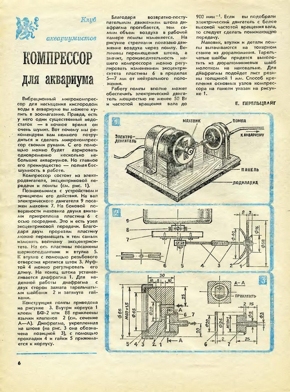 Помпа для компрессора аквариума своими руками