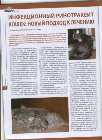 Об инфекционном ринотрахеите в журнале