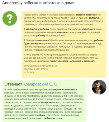 Мнение Комаровского об аллергии на ребенка