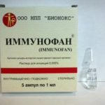 Иммунофан для кошек в ампулах